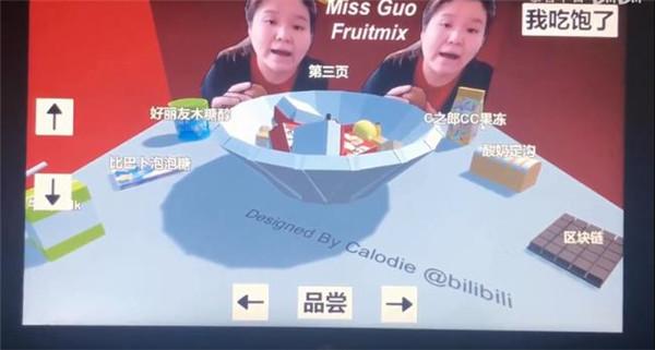 3D水果捞