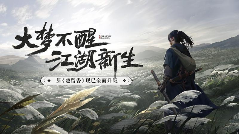 一梦江湖二周年