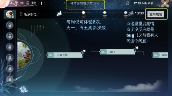 楚留香一梦江湖浮生星旅全结局解锁攻略