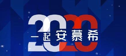安慕希福字攻略 2020安慕希福字活动一览