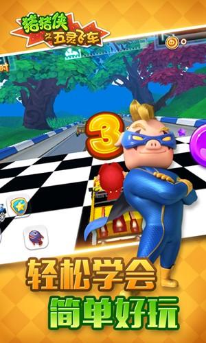 猪猪侠之五灵飞车