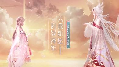 闪耀暖暖2020春节云景新愿双闪套装需要多少钱多少钻石