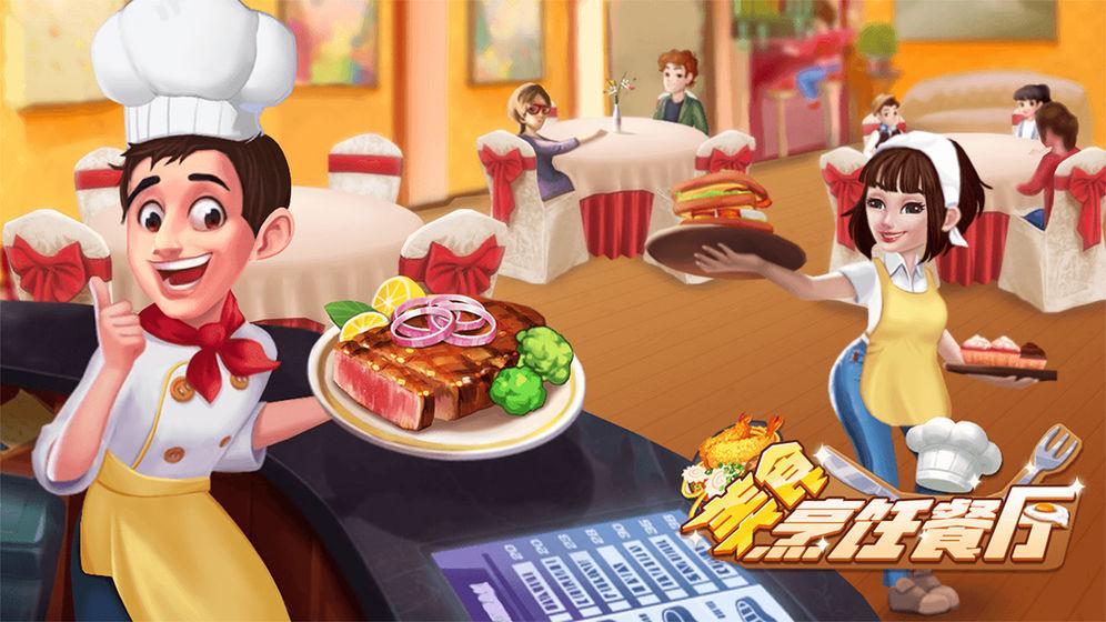 美食烹饪餐厅