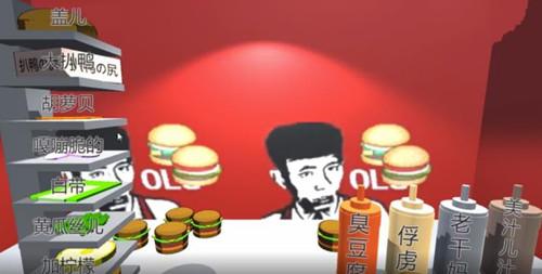 老八3D小漢堡