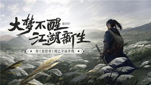 一梦江湖2020