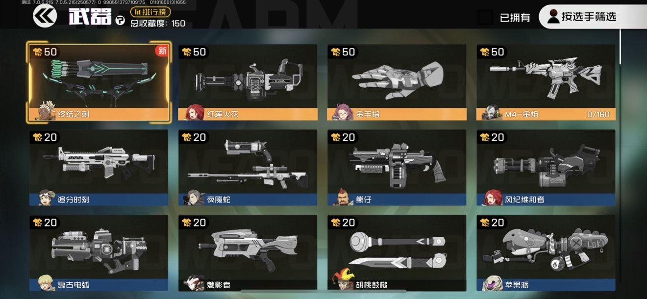 王牌战士新武器系统攻略 武器工坊玩法指南