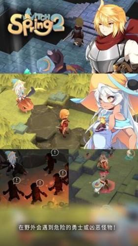 魔女之泉2