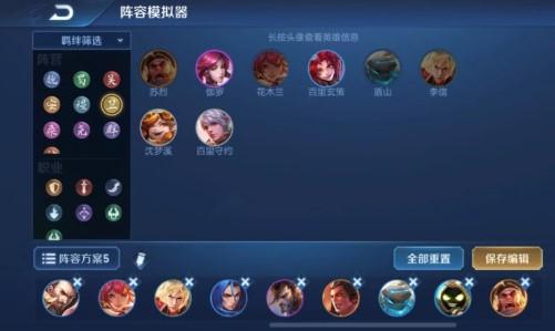 王者荣耀自走棋S1赛季最强长城九战阵容搭配及玩法