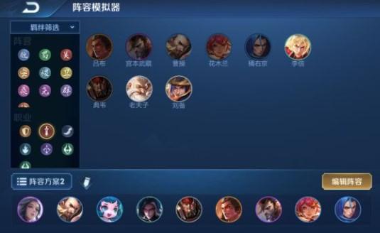 王者荣耀模拟战S1赛季最强大魏天下阵容搭配及玩法