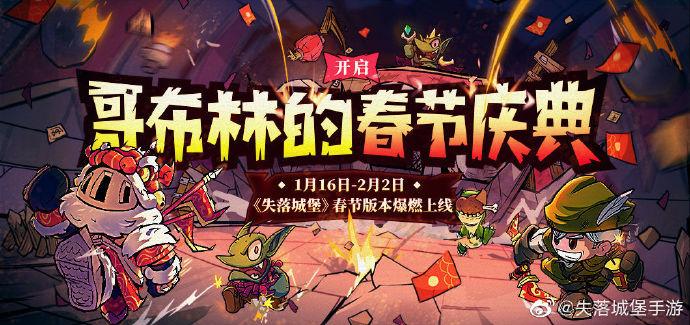 失落城堡新春庆典攻略 新春庆典玩法及奖励分享