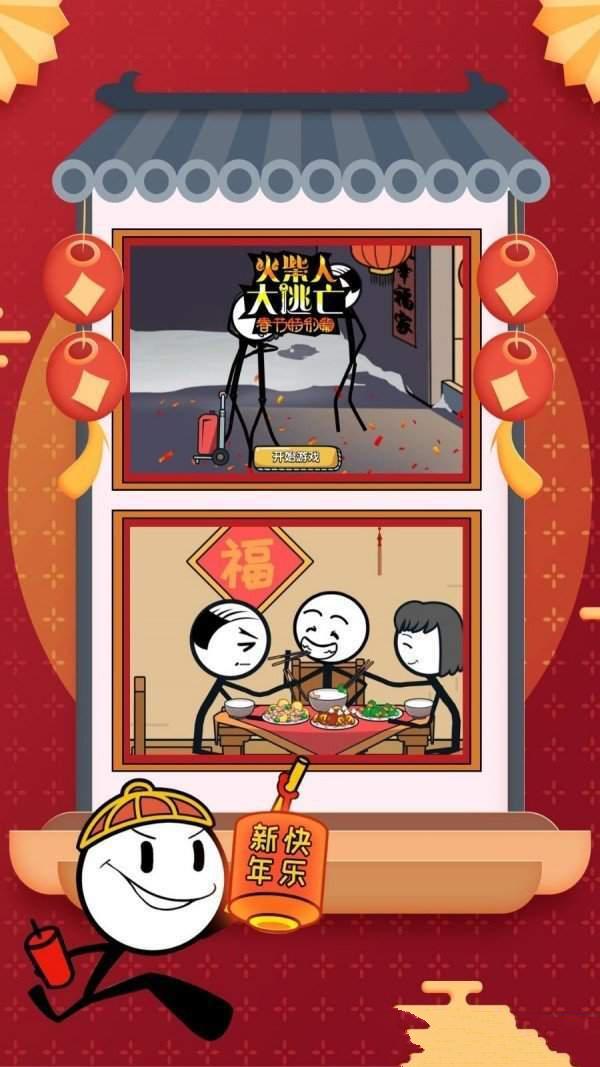 火柴人大逃亡春节版