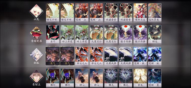 阴阳师百闻牌S2新版本卡组合集 S2最强卡组一览