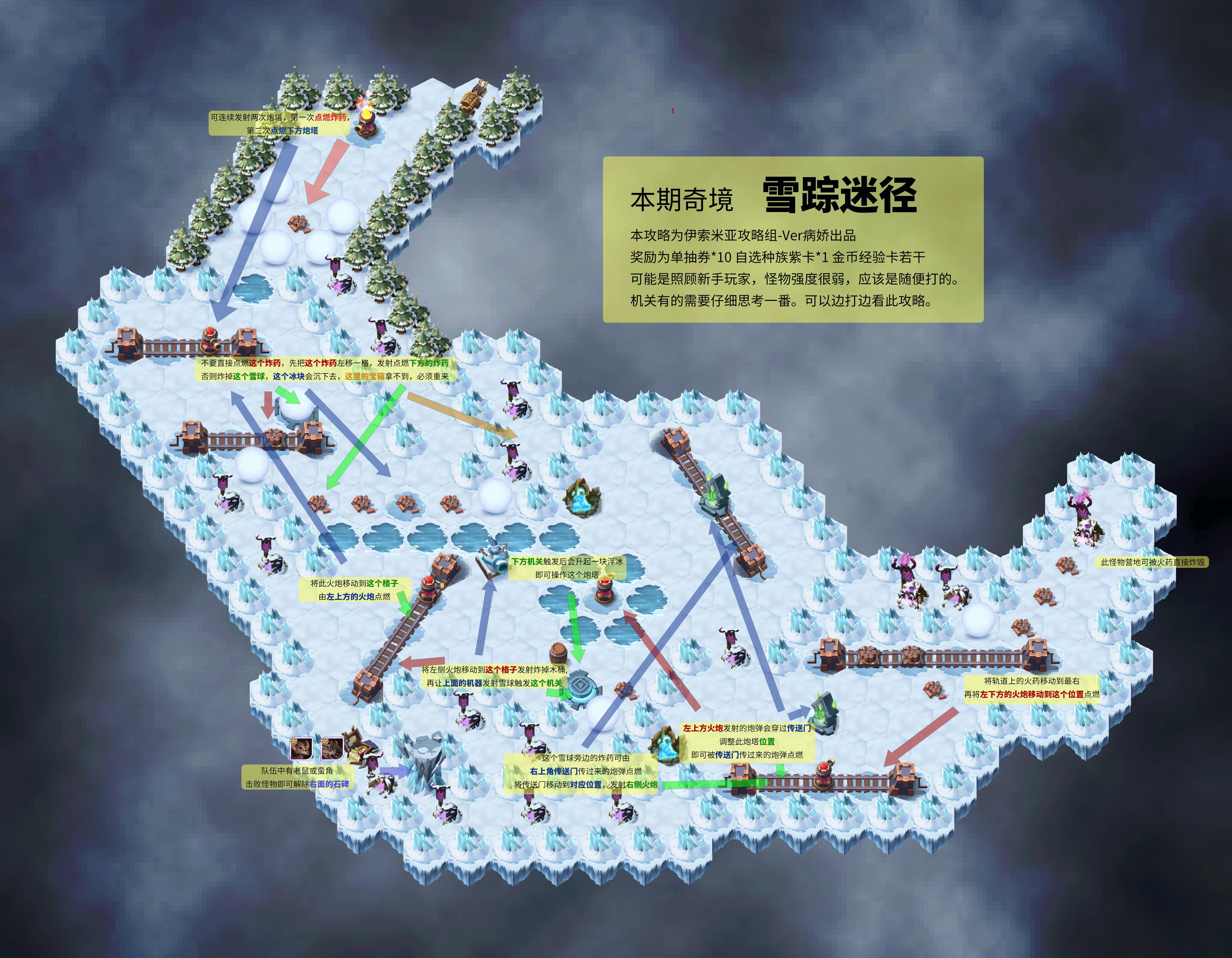 剑与远征雪踪迷径攻略汇总 雪踪迷径图文攻略与高清地图一览