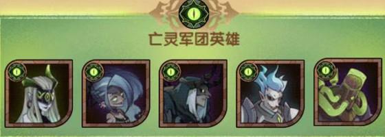 剑与远征最新版本亡灵心愿单五人推荐