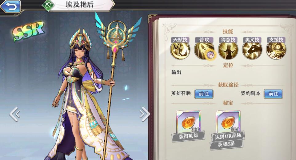 啟源女神埃及艷后神器搭配 埃及艷后器靈石怎么選擇