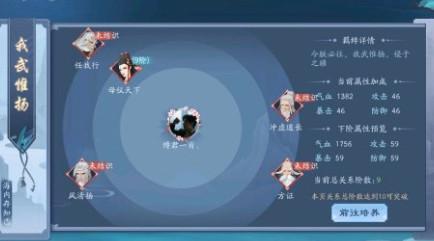 新笑傲江湖手游侠客优先选择培养性价比分析