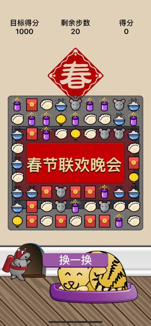 春节消消乐