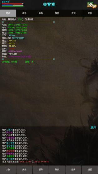 凌云江湖行