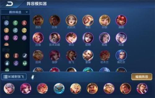 王者荣耀王者模拟战S1赛季最强长城射阵容搭配及玩法