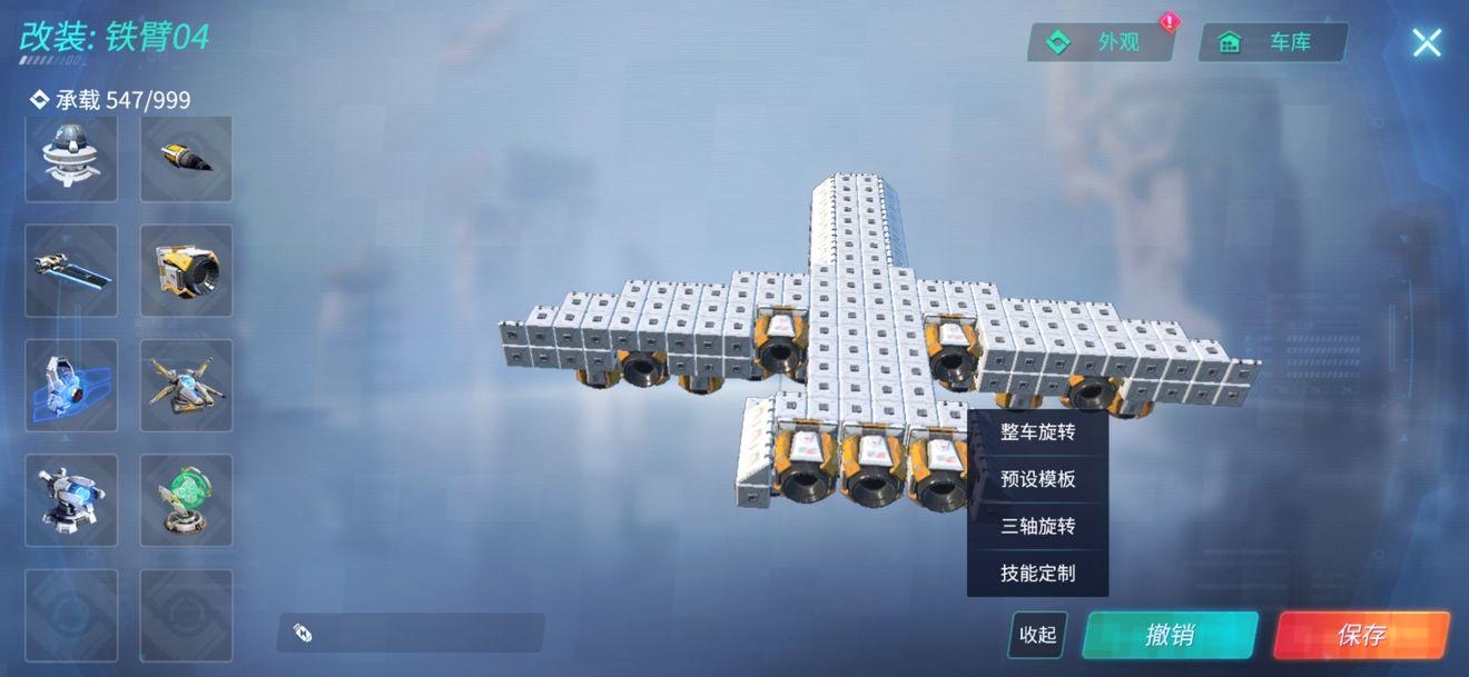 重装上阵飞机怎么做 重装上阵飞机制作方法图文教程