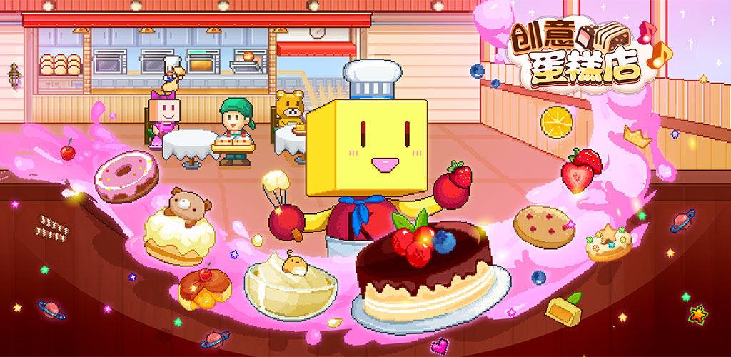创意蛋糕店殿堂挑战攻略大全 殿堂挑战顾客喜好一览