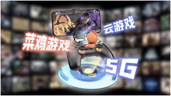 """5G来了 你还想做个""""菜鸡""""吗"""