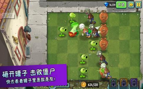 植物大战僵尸2召唤