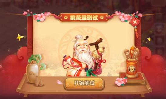 梦幻西游手游情人节活动介绍 情人节活动玩法及时间汇总