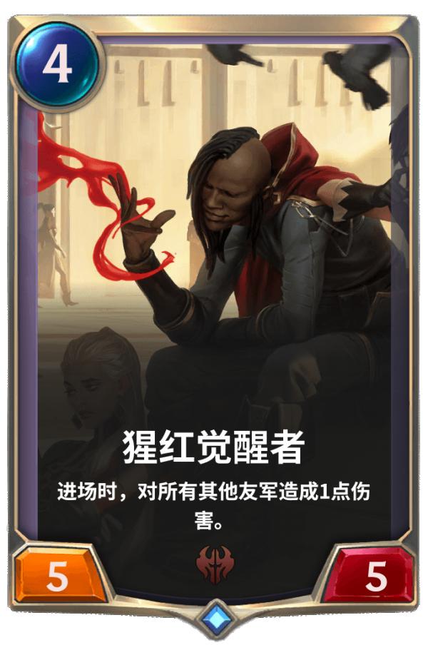 符文大地传说猩红觉醒者卡牌介绍 猩红觉醒者卡牌效果展示