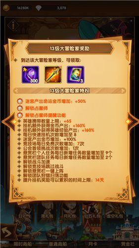 剑与远征v13多少钱 剑与远征要充多少钱到v13