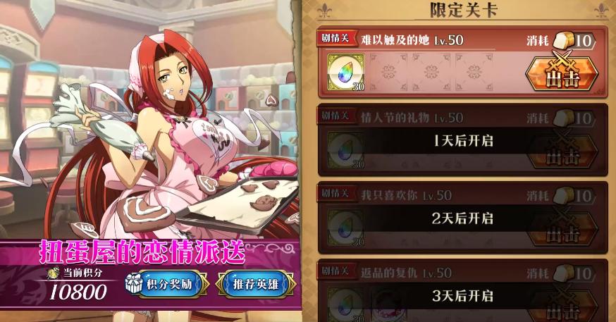 梦幻模拟战手游难以触及的她攻略 阵容推荐及打法指南