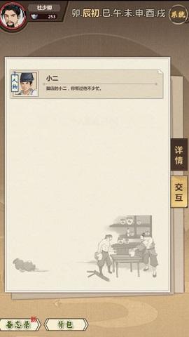 模拟江湖新手村完美开局攻略 新手村最大收益玩法分享