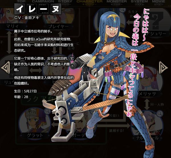 怪物猎人Riders中立角色介绍 中立人物一览