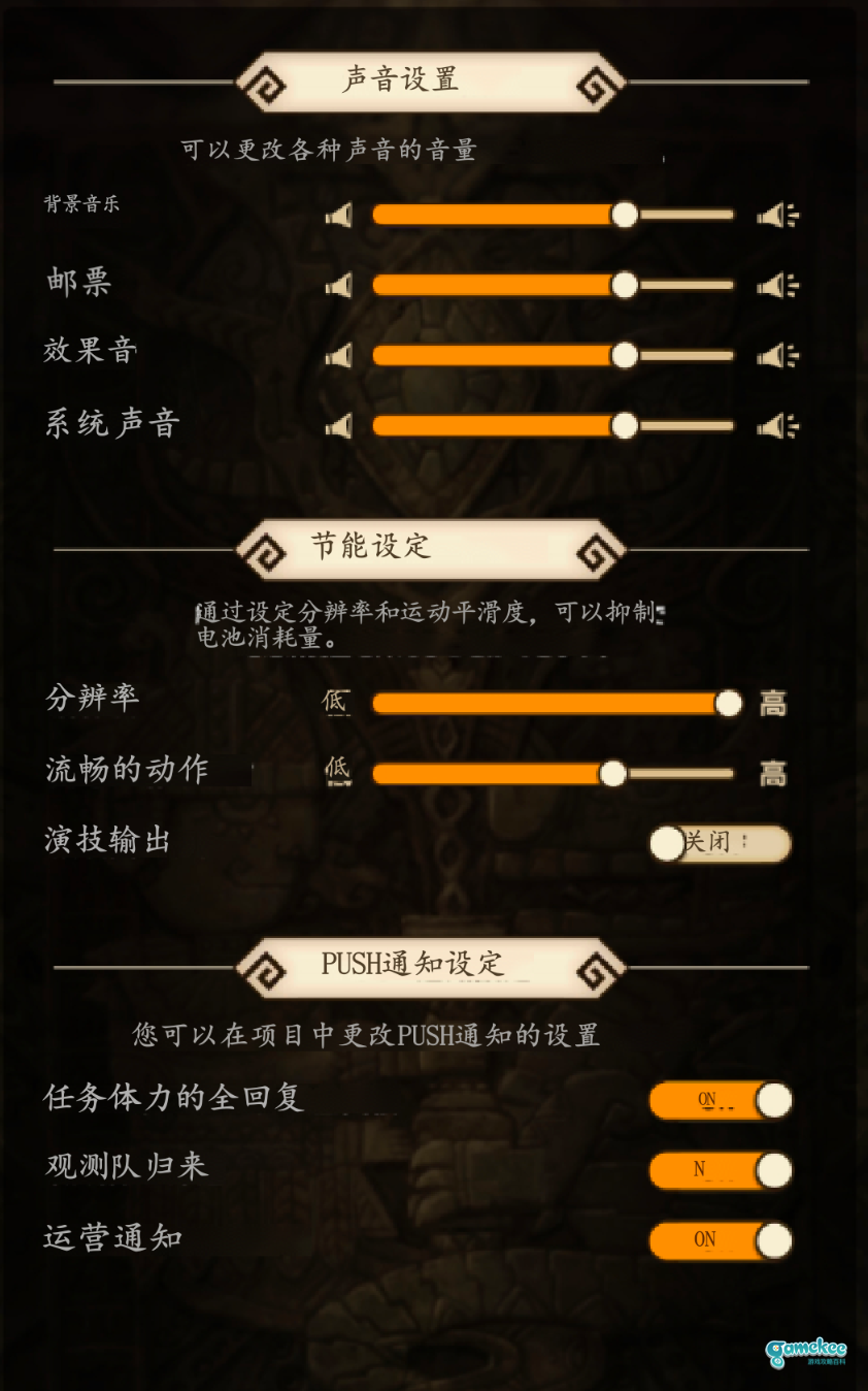 怪物猎人Riders设置及界面中文翻译 游戏设置中文翻译说明