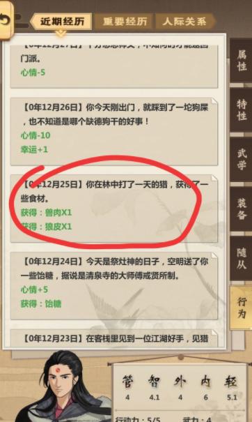 模拟江湖卖书方法介绍 模拟江湖传承玩法攻略
