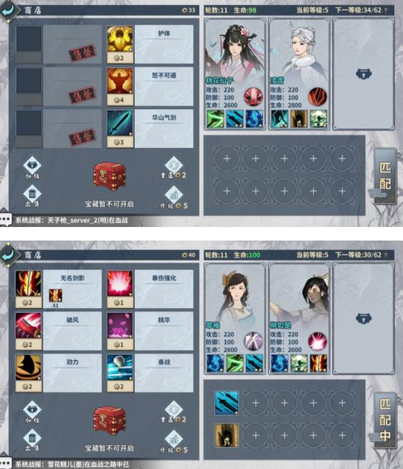 汉家江湖血战玩法详细攻略 汉家江湖血战二保一剑雨玩法介绍