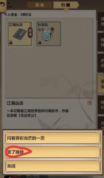 模拟江湖卖书攻略 怎么卖书