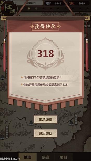 模拟江湖新手村攻略 新手318传承点方法详解