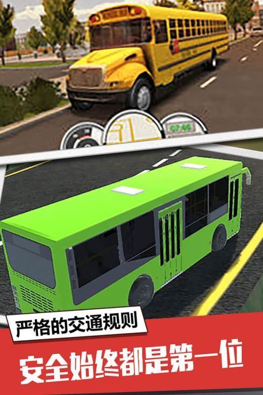 德国大巴车模拟2