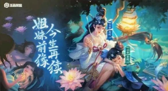 王者荣耀大乔小乔青蛇白蛇皮肤立绘海报正式曝光