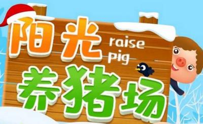 阳光养猪场怎么赚钱 阳光养猪场金币获取全攻略