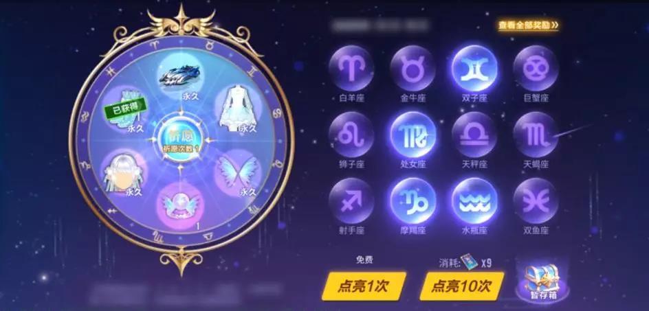 QQ飞车手游星座祈愿系统介绍 星座祈愿系统玩法指南