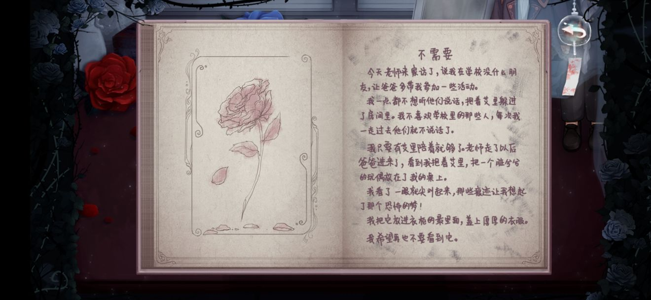人偶馆绮幻夜日记碎片位置大全 日记碎片详细位置及免费乐谱位置分享
