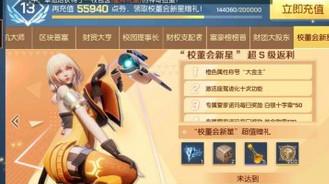 龙族幻想手游代号·天命·荣耀五完美通关攻略