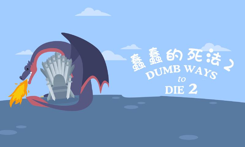蠢蠢的死法2