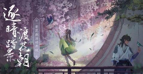 一梦江湖锦带花获取方式汇总 一梦江湖锦带花从哪里获得