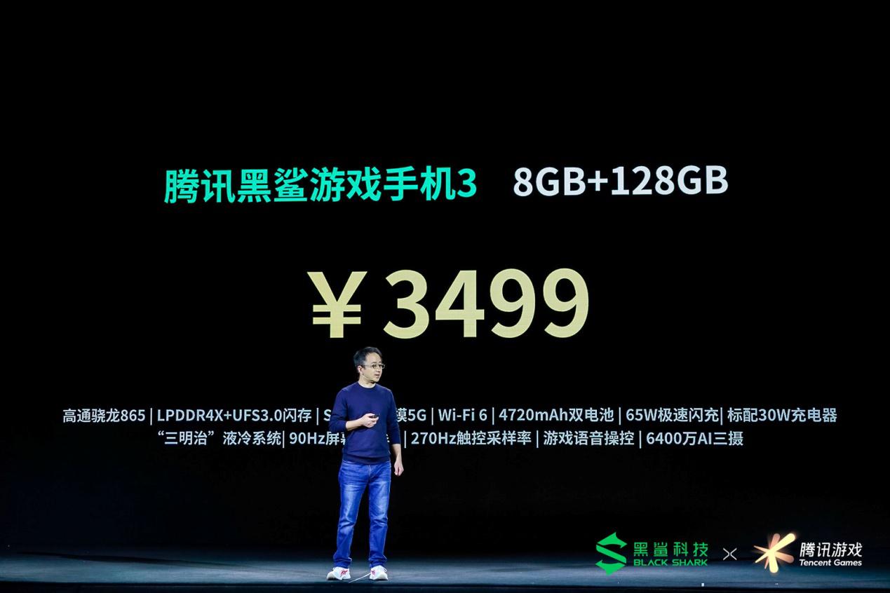 腾讯黑鲨游戏手机3首发销量喜人 5G时代助力游戏手机新风口