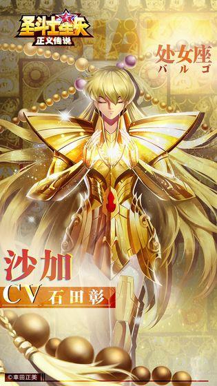 圣斗士星矢:正義傳說