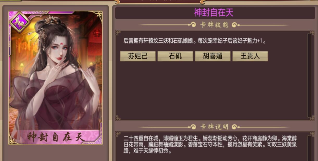 皇帝成长计划2收集成就图册攻略 收集成就图册玩法一览