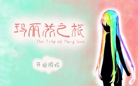 玛丽苏之旅游戏